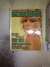 环球银幕画刊 2003 11
