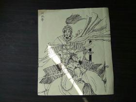 汉武帝 、高帝、(两张合售)山西临汾