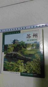中国历史文化名城:苏州(汉英对照)