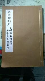 【秦琅琊刻石】    民国   艺苑真赏社     珂罗版    宣纸    精印     33 .4× 22.4 cm