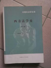 西方法学史 (第二版)