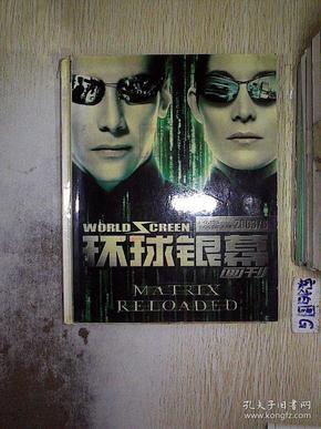 环球银幕画刊 2003 6