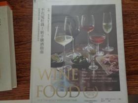 不花冤枉钱!新手购酒指南:从认识葡萄品种、全球产区到掌握风格特性