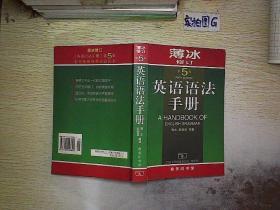 英语语法手册(第5版).....