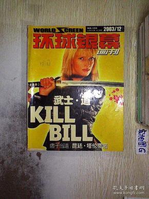 环球银幕画刊 2003 12