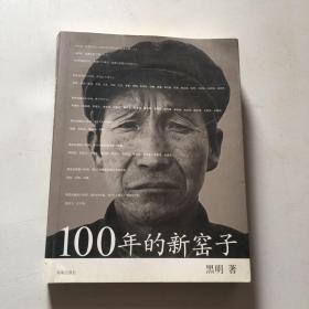 100年的新窑子 黑明签赠保真
