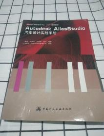 Autodesk AliasStudio汽车设计实战手册