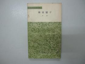 旧书 文学小丛书《林家铺子》茅盾著 1978年印  A2-10