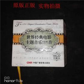 【包邮】经典奥斯卡音乐 世界经典电影主题音乐184首(16碟CD)