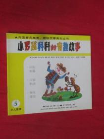 小男孩科科的有趣故事(外国著名寓言、趣味故事系列丛书)     【24开,彩图】