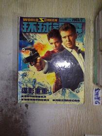 环球银幕画刊 2003 2