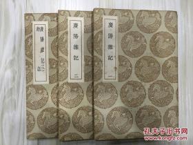 丛书集成初编:广阳杂记及其他一种 全三册 有藏书章