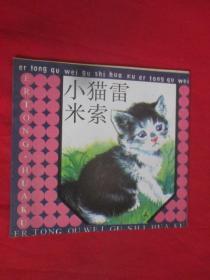 小猫雷米索(儿童趣味故事画库)  【24开,彩图】