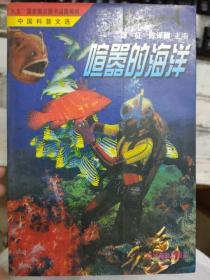 """中国科普文选《喧嚣的海洋》美丽的腔肠动物、五彩缤纷的软体动物、身披""""盔甲""""的海洋居民、多彩多姿的海洋鱼类、智慧海兽、在遥远的古海洋里......"""