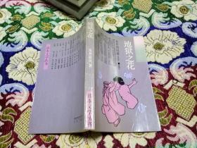 地狱之花(日本文学丛书)