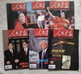 人民画报2004/7---12