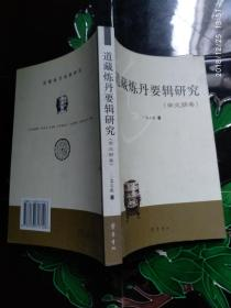 道藏炼丹要辑研究(南北朝卷) 容志毅签赠本