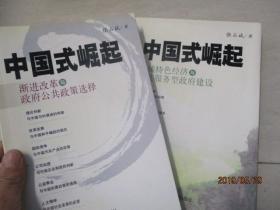 中国式崛起:渐进改革与国家经济安全体+中国式崛起:县域特色经济与公共服务型政府建设    2册合售   31号柜