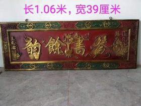 琴书餘韵楠木描金扁,品相完整,长106cm,宽39cm