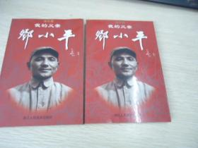 32开连环画 我的父亲邓小平(上下)