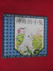 神奇的小兔   (儿童趣味故事画库)   【24开,彩图】
