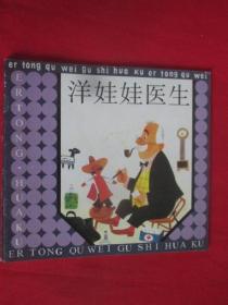 洋娃娃医生    (儿童趣味故事画库)    【24开,彩色】