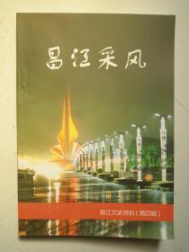 昌江区文史资料第四辑-昌江采风