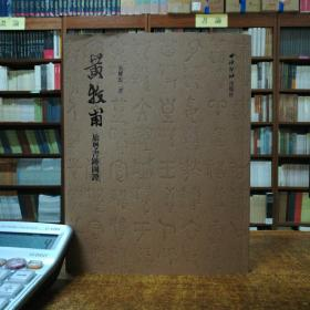 黄牧甫旅粤书迹图证 (16开平装 全一册)