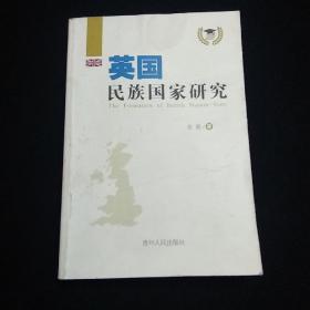 英國民族國家研究