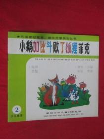 小鹅加比斗败了狐狸菲克    (外国著名寓言、趣味故事系列丛书)   【24开,彩图】