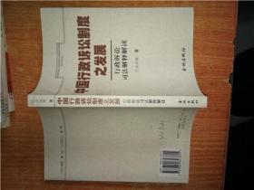 中国行政诉讼制度之发展 行政诉讼司法解释解读