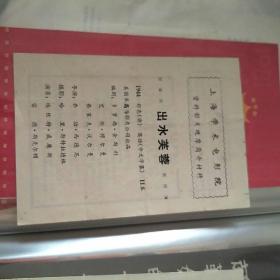 上海学术电影院资料影片观摩简介材料出水芙蓉