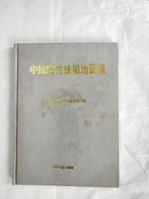 中国出生缺陷地图集 签名本