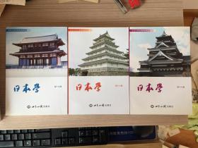 日本学 第十五、十六、十七辑 三册合售