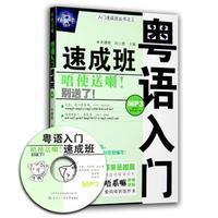 粤语入门速成班  附光盘   9787560324593