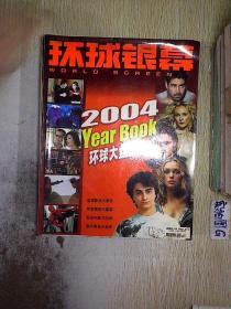 环球银幕画刊 2004 12