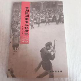 贵州民间歌唱文化研究