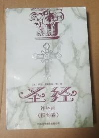 圣经连环画(旧约卷)