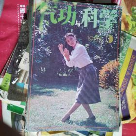 《气功与科学》杂志(1985年3、6、9、10、12期、1986年第2期、1987年第3、4、5、8、9、10期、1988年第2、2、5、6、7、8、9期、1989年第1、2、3、7、8、10、12期。品相不一,个别很旧。可全购,也可分别购,分别购。每本5元)