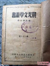 流亡图 晨光文学丛书第二十八种 1948年初版