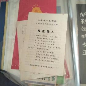 上海学术电影院资料影片观摩简介材料《乱世佳人》