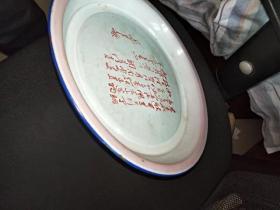8号文革老搪瓷盘30/30Cm。品相如图包老包真原汁原味很有收藏价值。
