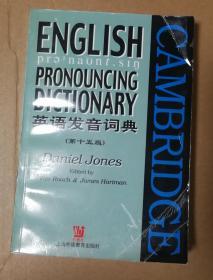 英语发音词典   第十五版