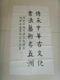 王子亭:书法:传承中华古文化