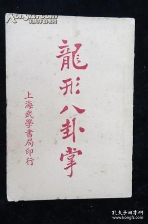 据民国版高清影印复印《龙形八卦掌》 武术书