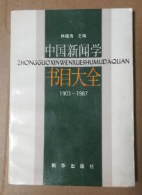 中国新闻学书目大全:1903-1987