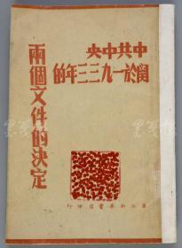 民国三十七年(1948) 华北新华书店再版印行 《中共中央关于一九三三年的两个文件的决定》平装一册 HXTX108152