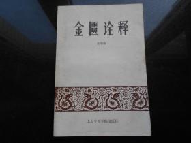 金匮诠释(86年1版1印)