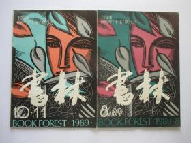 书林 1989年第5、8、10、11期