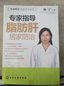 专家指导脂肪肝居家防治